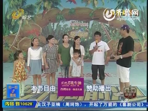 快乐向前冲:韩玉成率领家族成员来闯关 儿子表演逗乐观众