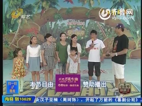 20140908《快乐向前冲》:中秋特别节目