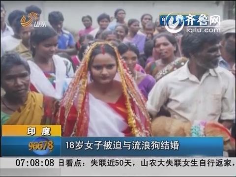 印度:18岁女子被迫与流浪狗结婚
