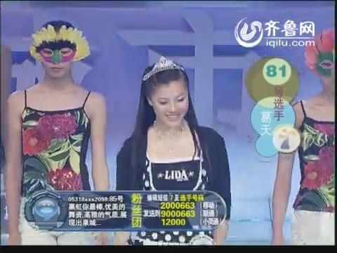 刘翔女友葛天8年前节目视频曝光 相貌差别大疑似整容