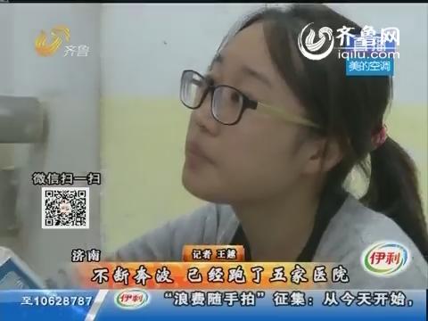 济南:蚂蝗钻进女童下身 父母奔波已跑了五家医院