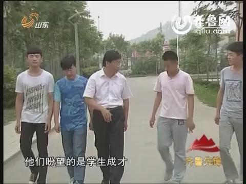 2014年09月09日《齐鲁先锋》:翟远杰 爱心育桃李