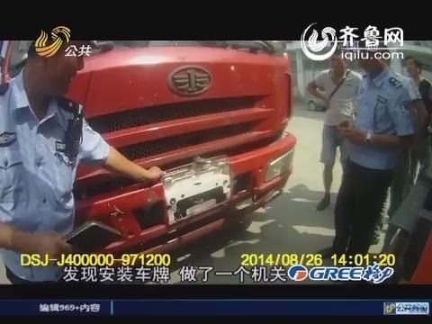 """枣庄:""""雷人""""司机现行 罚8000元拘留15天"""