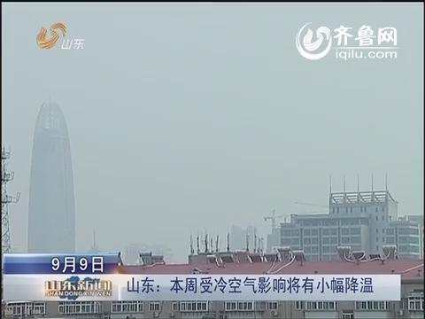 山东:本周受冷空气影响 将有小幅降温