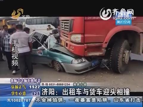 济阳:出租车与货车迎头相撞