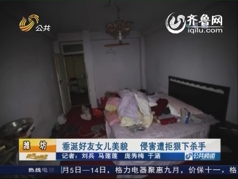 潍坊:垂涎好友女儿美貌 侵害遭拒狠下杀手藏尸柜中