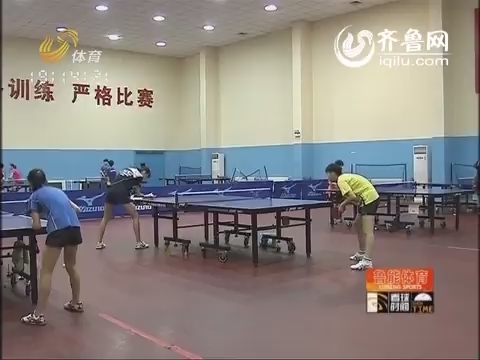 2014年09月11日《看球时间》:带您走进鲁能乒乓球训练馆