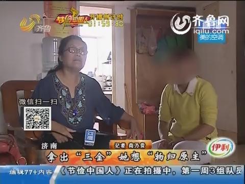"""济南:拿出""""三金"""" 她想""""物归原主"""""""