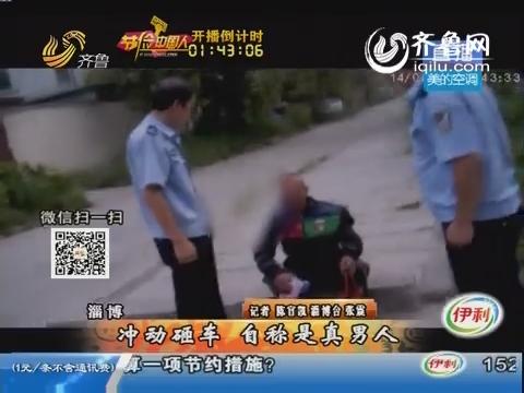 淄博:冲动砸车 自称是真男人