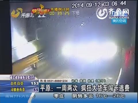 平原:一周两次 疯狂大货车闯卡逃费