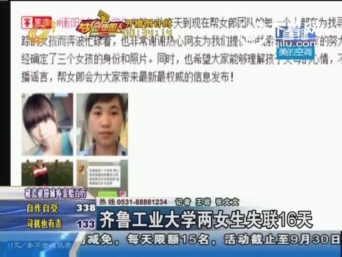 泰安:齐鲁工业大学两女生失联16天