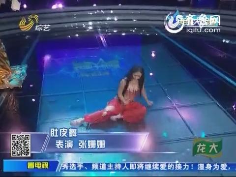 我是大明星:美女张珊珊邀评委跳贴身热舞