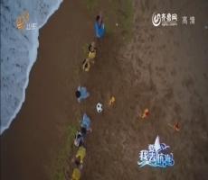 20140913《我要去航海》:孙亮代替教练出海遭遇大风