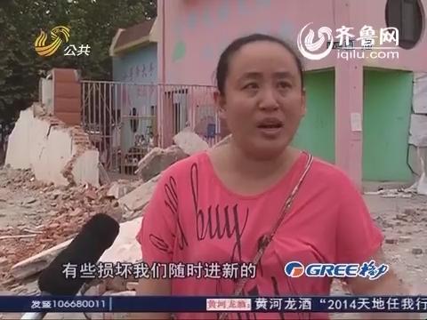 济南:幼儿园拆迁 孩子急转学