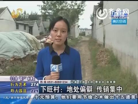下旺村:地处偏僻 传销集中
