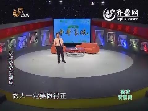 2014年09月14日《天下父母》:我和爷爷颜福庆