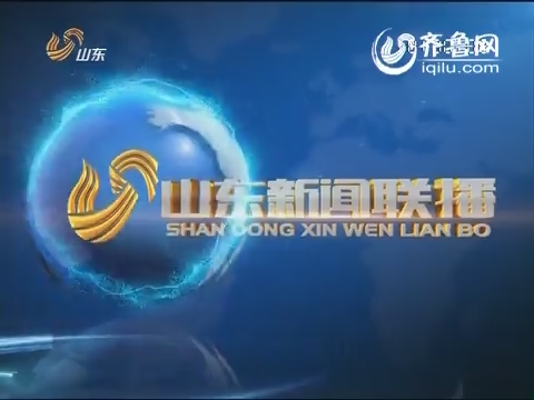 2014年09月14日山东新闻联播完整版