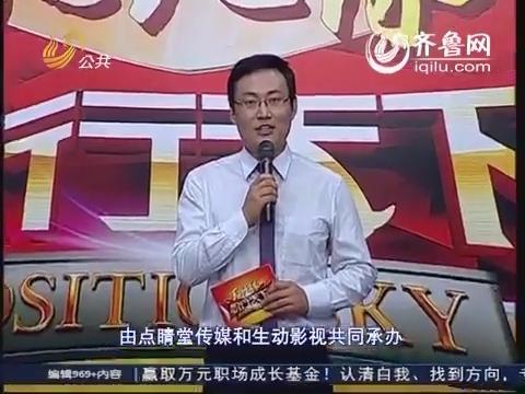20140914《职行天下》:润华药业内部专场(下)