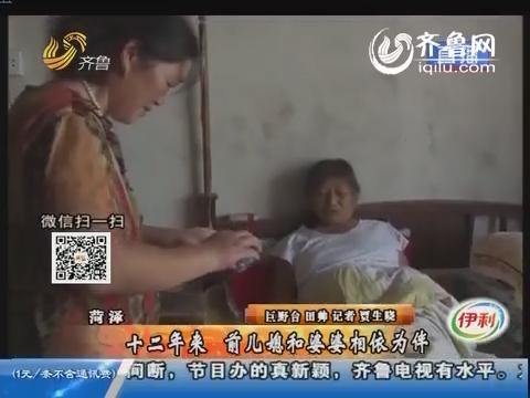 菏泽:儿子出柜 前儿媳不离不弃与婆婆相依为伴12年