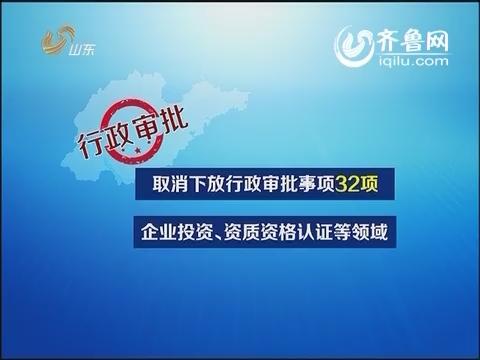 """山东:政府权力""""瘦身""""简政放权更加注重""""含金量"""""""