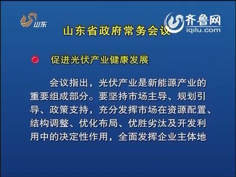 山东省政府召开常务会议 研究促进光伏产业健康发展等工作