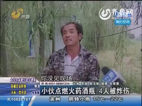 青岛:小伙点燃火药酒瓶 4人被炸伤