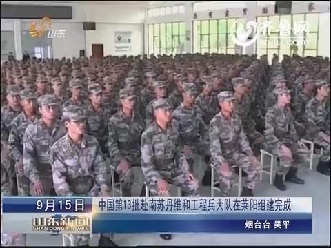 联播19中国第13批赴南苏丹维和工程兵大队在莱阳组建完成