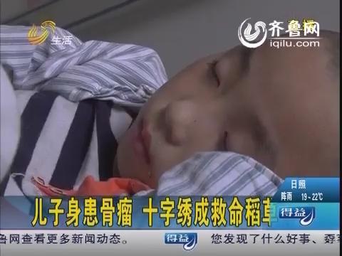 聊城:儿子身患骨瘤 母亲十字绣成救命稻草