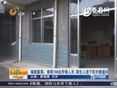 女大学生身陷传销鼠窝被捣毁 陌生人进下旺村要盘问