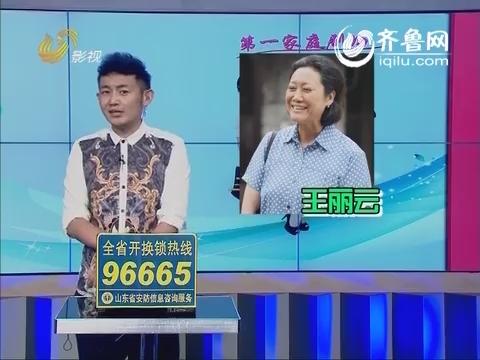 20140915《第一家庭剧场》:麻辣婆婆王丽云