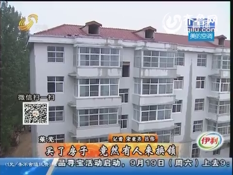 莱芜:买了房子 竟然有人来换锁