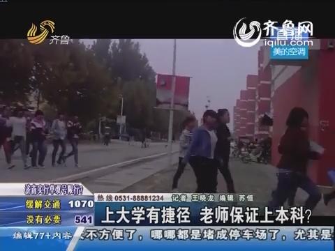 济南:参加春季高考保证上本科 涉嫌虚假宣传