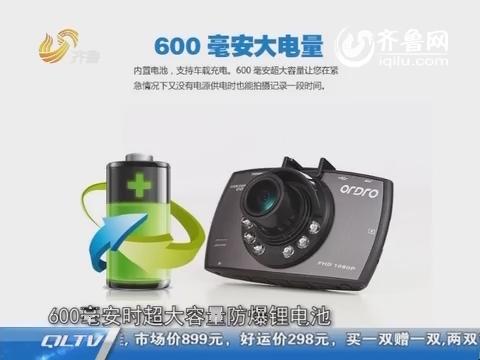 20140918《好运时刻》:欧达行车记录仪
