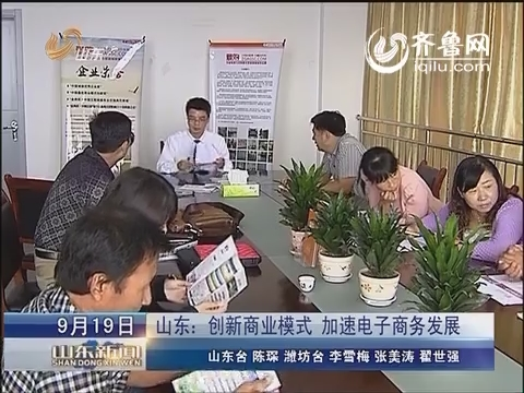 山东:创新商业模式 加速电子商务发展