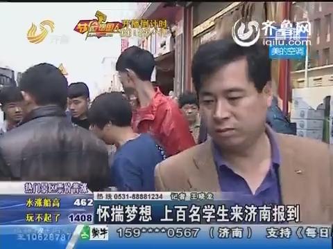 济南:怀揣梦想 上百名学生来济南报道