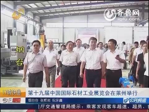 第十九届中国国际石材工业展览会在莱州举行 (36播放)