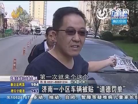 """济南一小区惊现奇葩""""道德罚单"""" 车主找物业讨说法"""