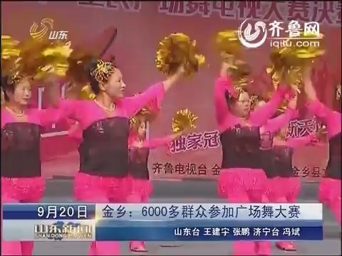 金乡:6000多群众参加广场舞大赛
