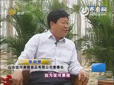 2014年09月20日《山东人》:爱猪人传奇