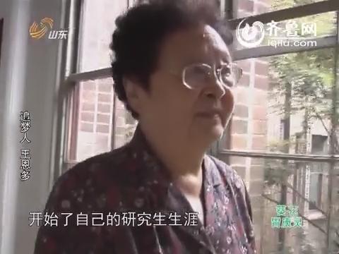 2014年09月21日《天下父母》:追梦人 王恩多