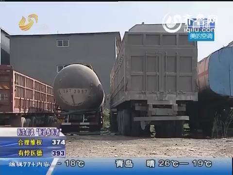 滨州大货车大白天公路上被抢 对方称抢错车了