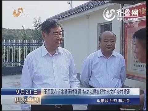 2014年09月21日山东新闻联播完整版