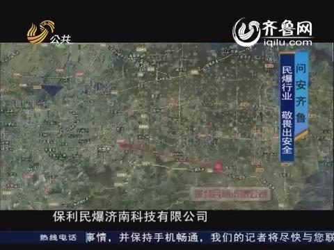 """20140921《问安齐鲁》:揭秘民爆行业""""炸药"""" 敬畏出安全"""