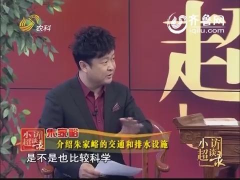20140921《小超访谈录》:齐鲁第一古村——朱家峪