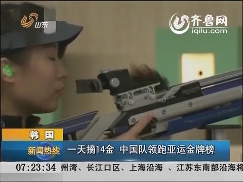 亚运会:一天摘14金 中国队领跑亚运金牌榜