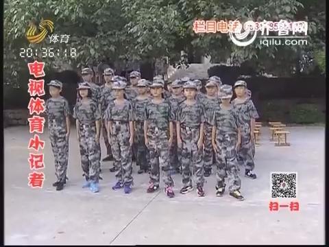 2014年09月22日《电视体育小记者》:军事夏令营第四期