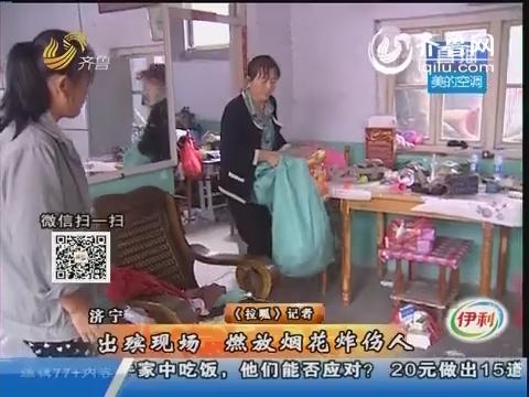 济宁:出殡现场出意外 燃放烟花炸伤人