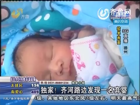 独家!齐河路边发现一名弃婴 暂时寄养村民家中