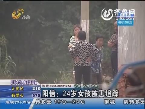阳信:24岁女孩被害追踪报道