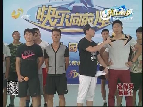 20140923《快乐向前冲》: 韩玉成队先拿一分